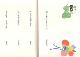 <詩> 豚―八木重吉 たんぽぽ―川崎洋 おれはかまきり―工藤直子 クロ... 柚木沙弥郎 おーい
